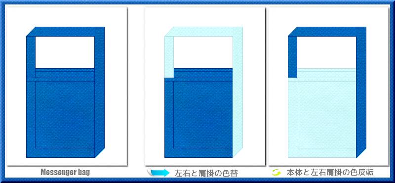 不織布メッセンジャーバッグ:不織布カラーNo.22スカイブルー+28色のコーデ