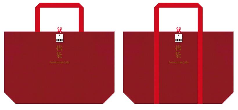 エンジ色と紅色の不織布バッグデザイン:お正月・福袋