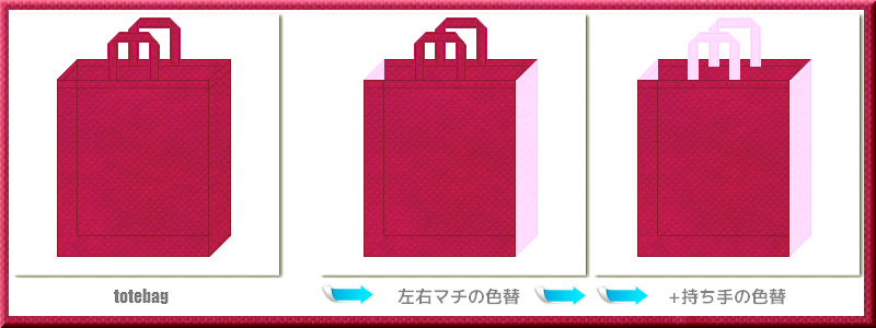 不織布トートバッグ:不織布カラーNo.39ピンクバイオレット+28色のコーデ