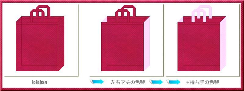 不織布トートバッグ:メイン不織布カラーNo.39濃いピンク色+28色のコーデ