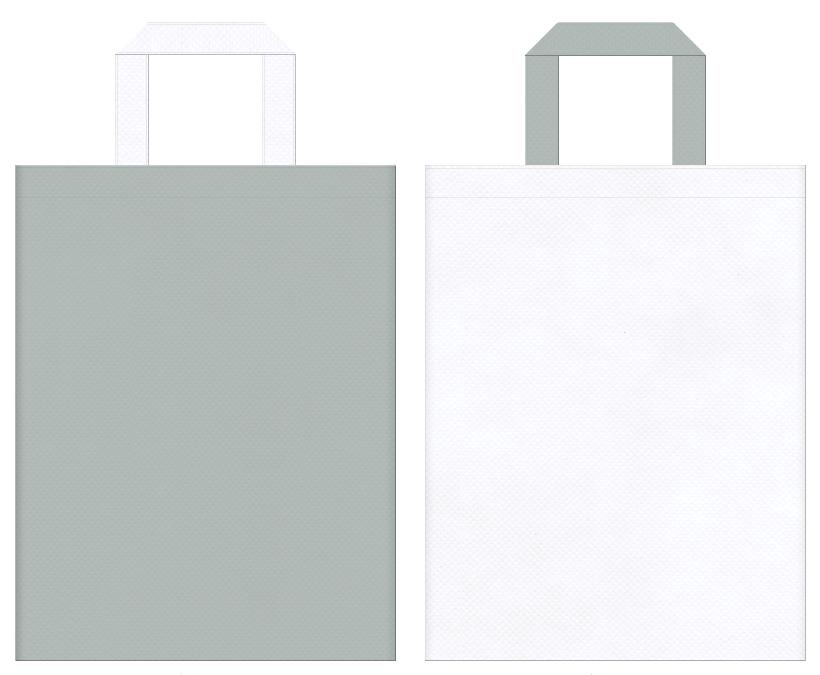 業務用冷蔵庫・クーラー・カー用品・製図・設計・什器・事務服・事務用品・ロボット・アルミサッシ・金属・コンクリート・建築イベントにお奨めの不織布バッグデザイン:グレー色と白色のコーディネート