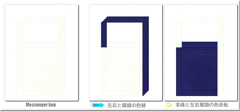 不織布メッセンジャーバッグ:メイン不織布カラーオフホワイト色+28色のコーデ