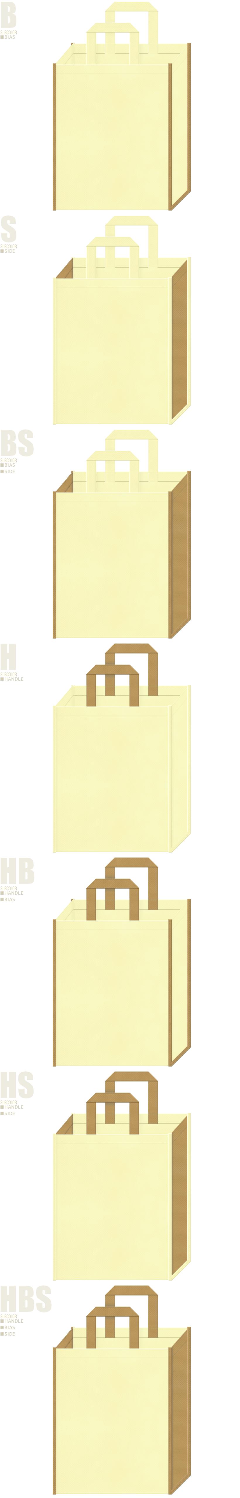 薄黄色と金色系黄土色、7パターンの不織布トートバッグ配色デザイン例。フェミニンファッション・手芸用品の展示会用バッグにお奨めです。