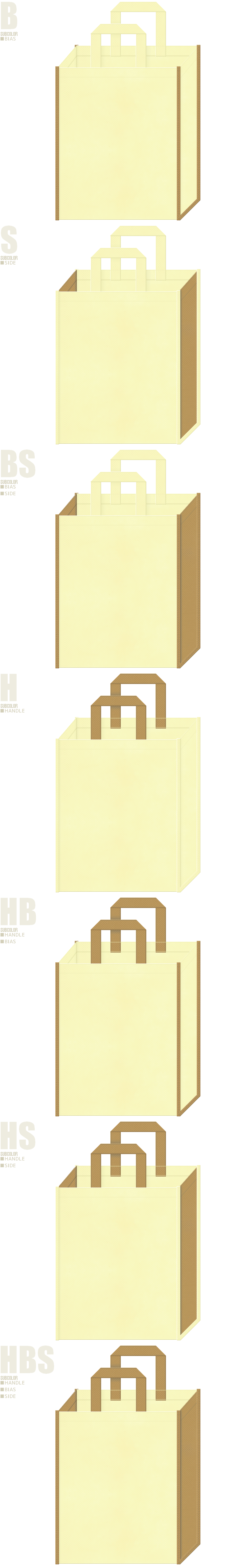 工作・木工・DIY・キウイフルーツ・コーヒーロール・カレーパン・マロンケーキ・カフェ・スイーツ・ベーカリー・和菓子にお奨めの不織布バッグデザイン:薄黄色と金黄土色の配色7パターン。