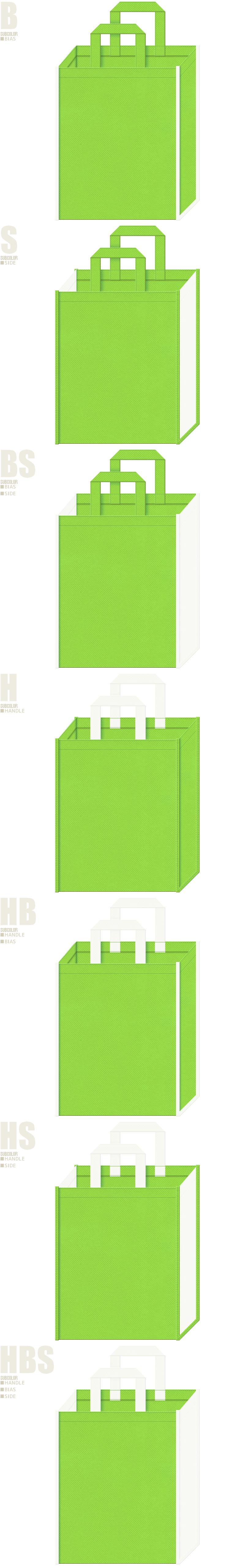 黄緑色とオフホワイト色、7パターンの不織布トートバッグ配色デザイン例。園芸用品の展示会用バッグ。ブーケ風。