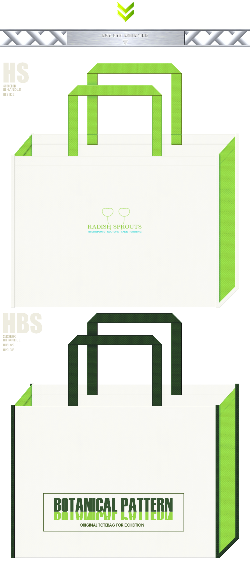 オフホワイト色と黄緑色と濃緑色の不織布バッグデザイン:カイワレ大根・水耕栽培・ボタニカルな配色の展示会用バッグ