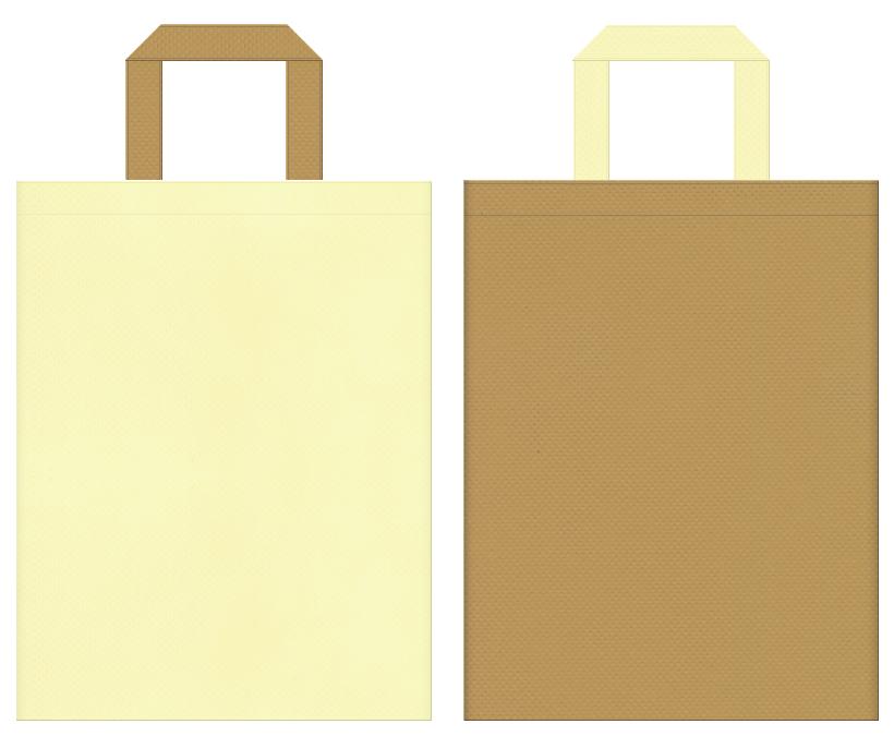 工作・木工・DIY・キウイフルーツ・コーヒーロール・カレーパン・マロンケーキ・カフェ・スイーツ・和菓子・ベーカリーにお奨めの不織布バッグデザイン:薄黄色と金黄土色のコーディネート