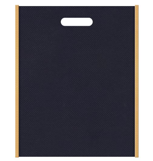 インディゴデニムのイメージにお奨めの不織布バッグ小判抜き配色デザイン:メインカラー濃紺色とサブカラー薄黄土色
