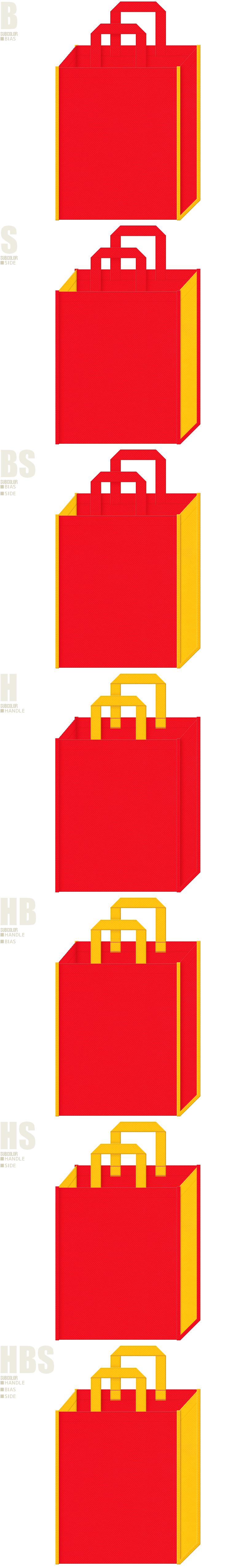 赤色と黄色、7パターンの不織布トートバッグ配色デザイン例。おもちゃ・ゲーム・遊園地・テーマパークのバッグノベルティにお奨めです。