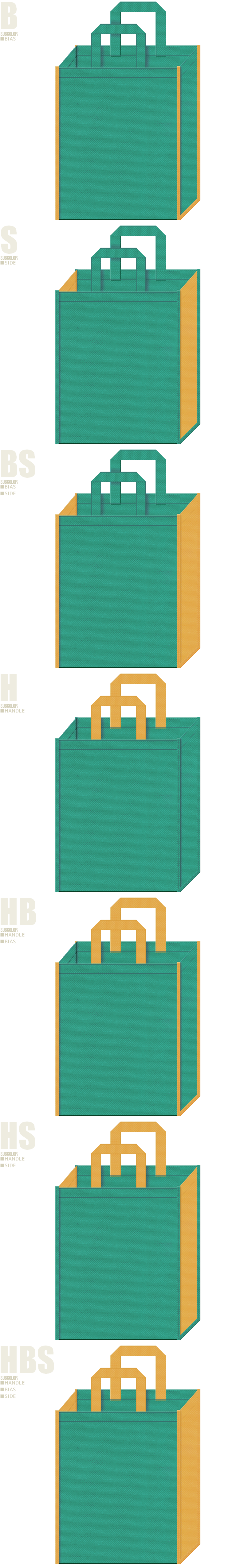 青緑色と黄土色、7パターンの不織布トートバッグ配色デザイン例。