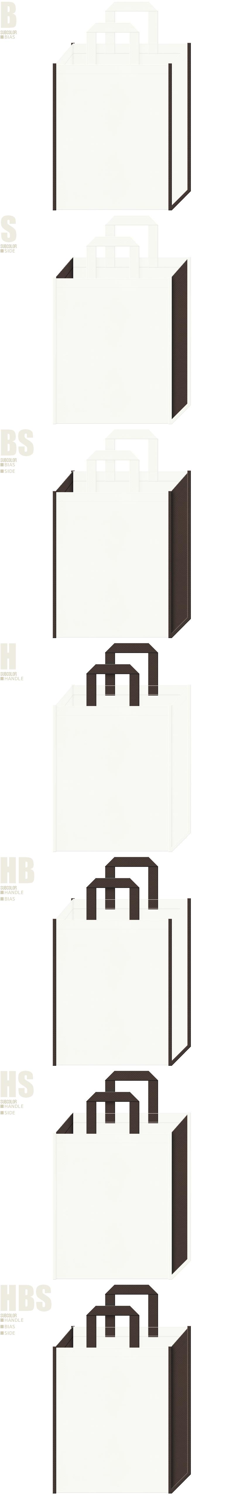 オフホワイト色とこげ茶色、7パターンの不織布トートバッグ配色デザイン例。オフィス・マンション・店舗インテリア・ハウジングの展示会用バッグにお奨めです。