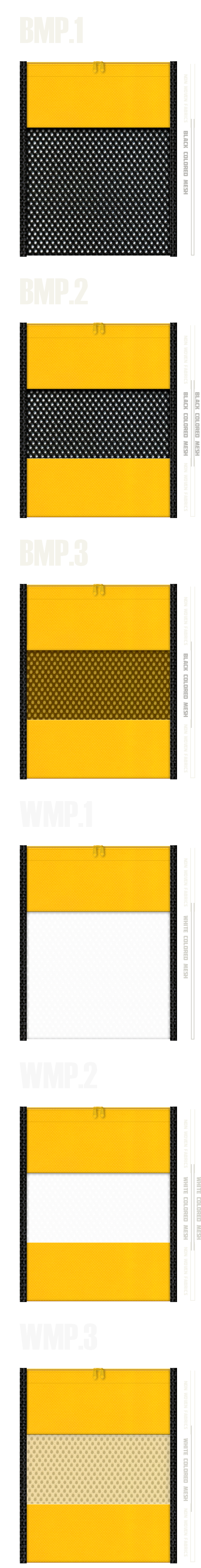 メッシュポーチのカラーシミュレーション:黒色・白色メッシュと黄色不織布の組み合わせ