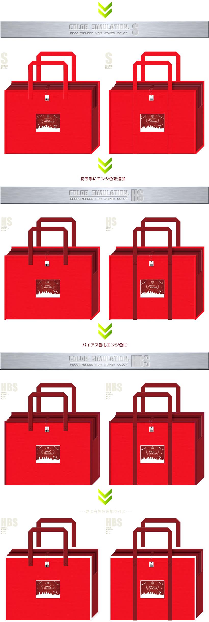 赤色とエンジ色と白色の不織布を使用した不織布バッグのデザイン:クリスマスセールのショッピングバッグのカラーシミュレート