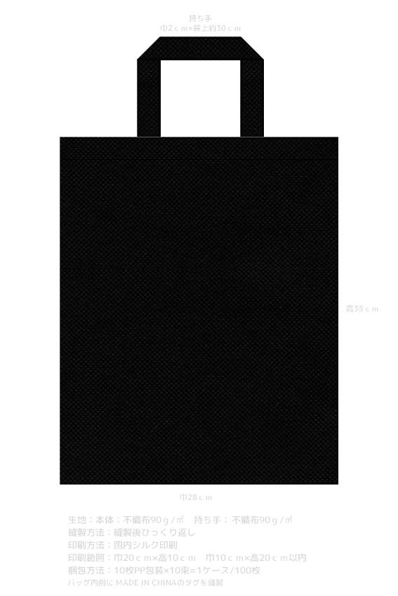 品番:A4-T-BL A4サイズ不織布トートバッグ マチなし ブラック