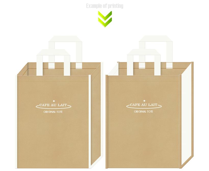 不織布バッグのデザイン:カフェオレ