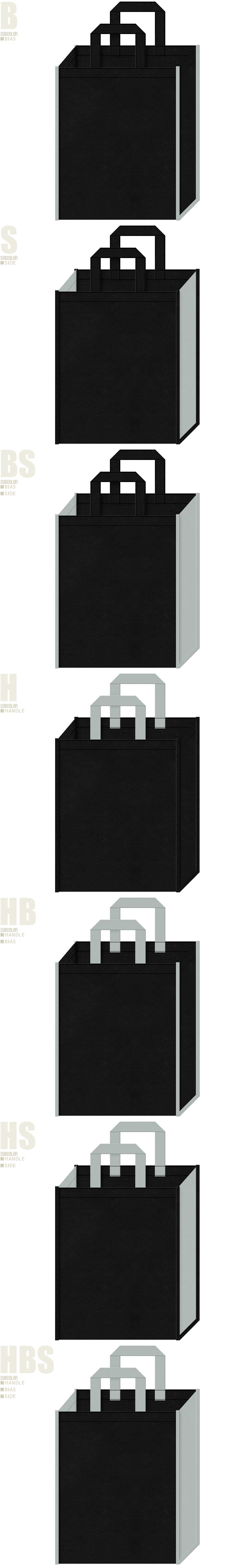 黒色とグレー色、7パターンの不織布トートバッグ配色デザイン例。設計製図用品・事務用品の展示会用バッグにお奨めです。