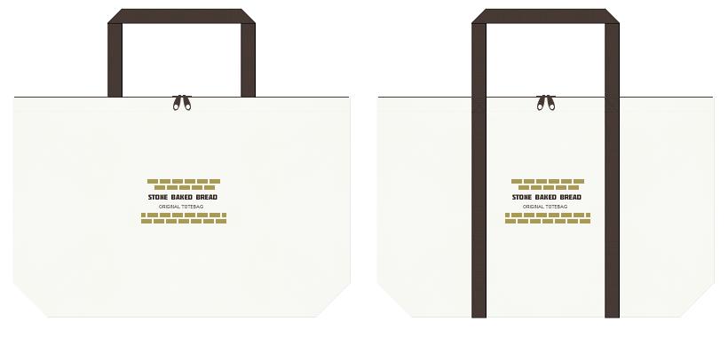 オフホワイト色とこげ茶色の不織布ショッピングバッグのコーデ:ベーカリーショップ・ベーカリーカフェにお奨めの配色です。