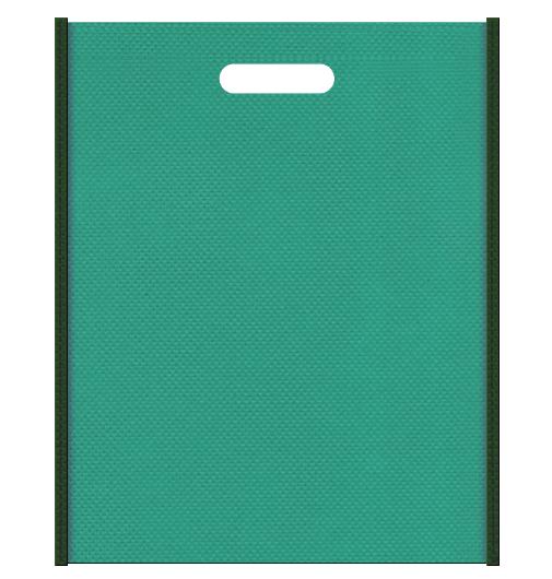 不織布バッグ小判抜き メインカラー青緑色とサブカラー濃緑色