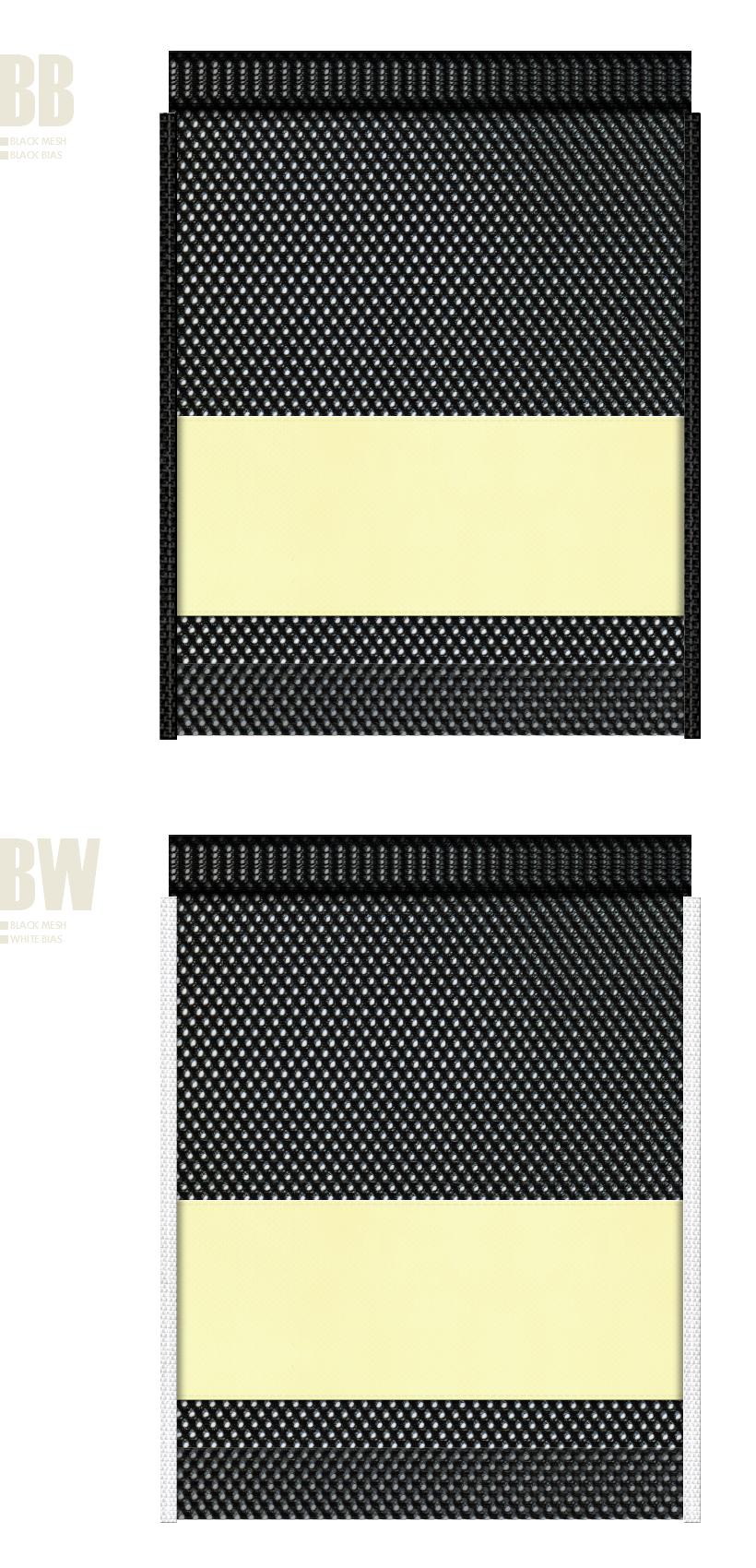 黒色メッシュと薄黄色不織布のメッシュバッグカラーシミュレーション