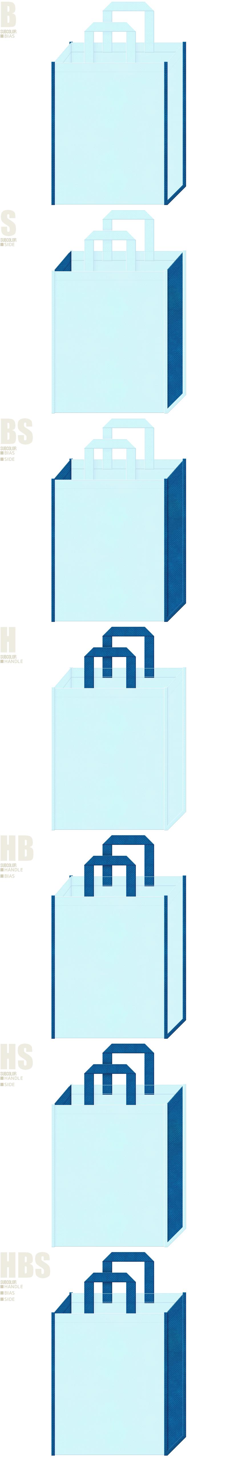 ランドリーバッグ・クリーニング用品の展示会用バッグにお奨めの、水色と青色-7パターンの不織布トートバッグ配色デザイン例。