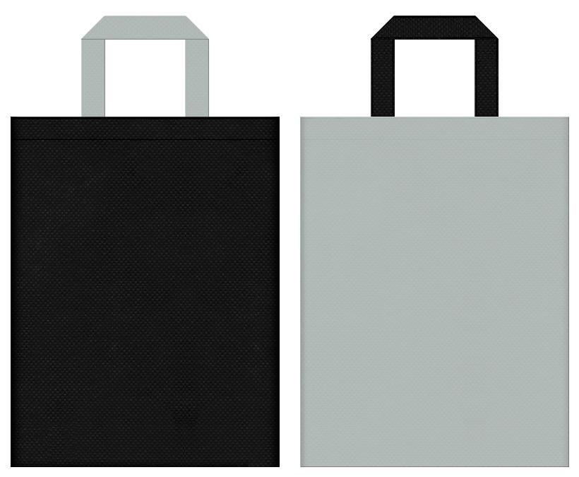 不織布バッグの印刷ロゴ背景レイヤー用デザイン:黒色とグレー色のコーディネート