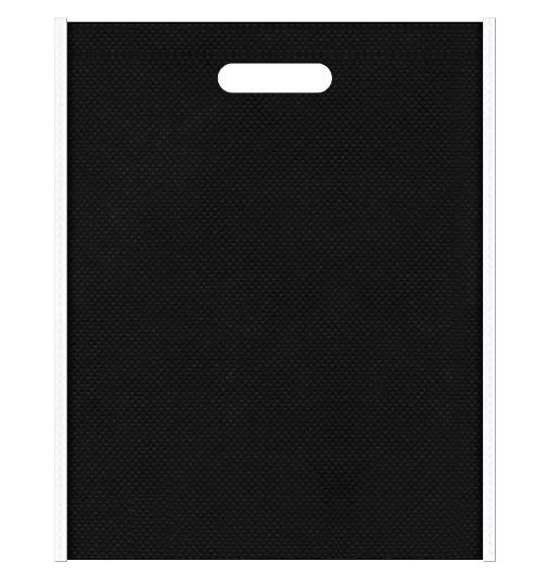 不織布バッグ小判抜き メインカラー黒色とサブカラー白色