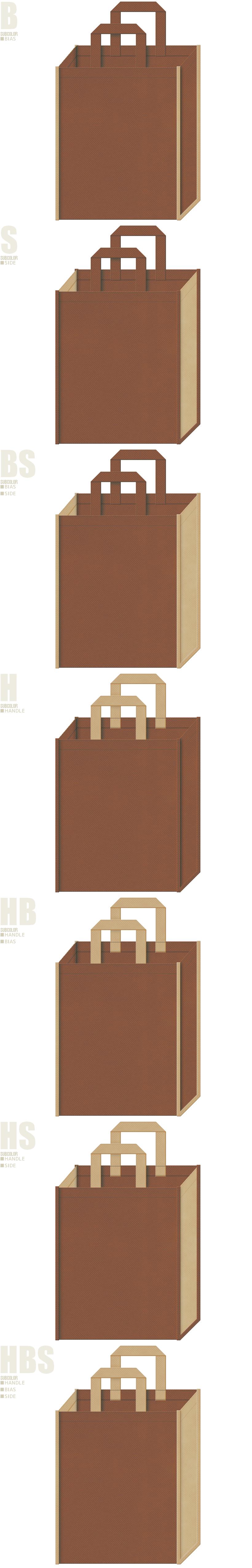 住宅展示場・ログハウス・木製インテリアの展示会用バッグ、ベーカリーショップのショッピングバッグにお奨めです。茶色とカーキ色、7パターンの不織布トートバッグ配色デザイン例。