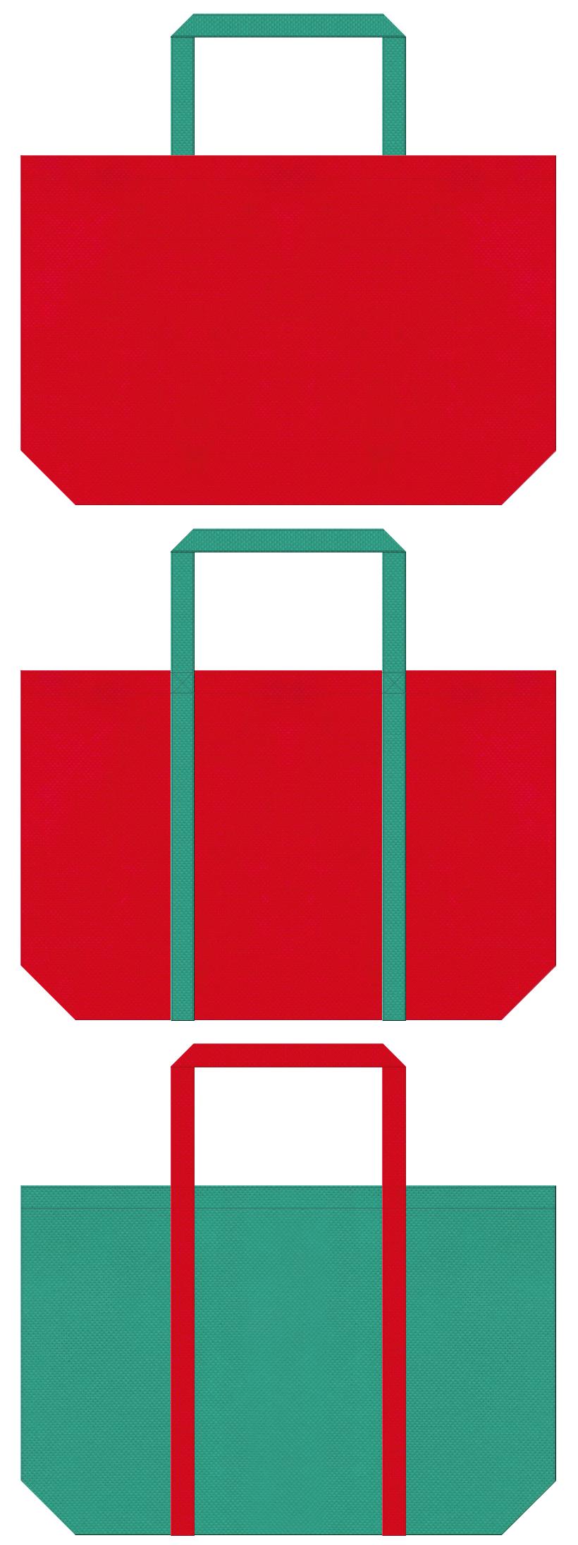 不織布ショッピングバッグのデザイン:紅色と青緑色のコーデ