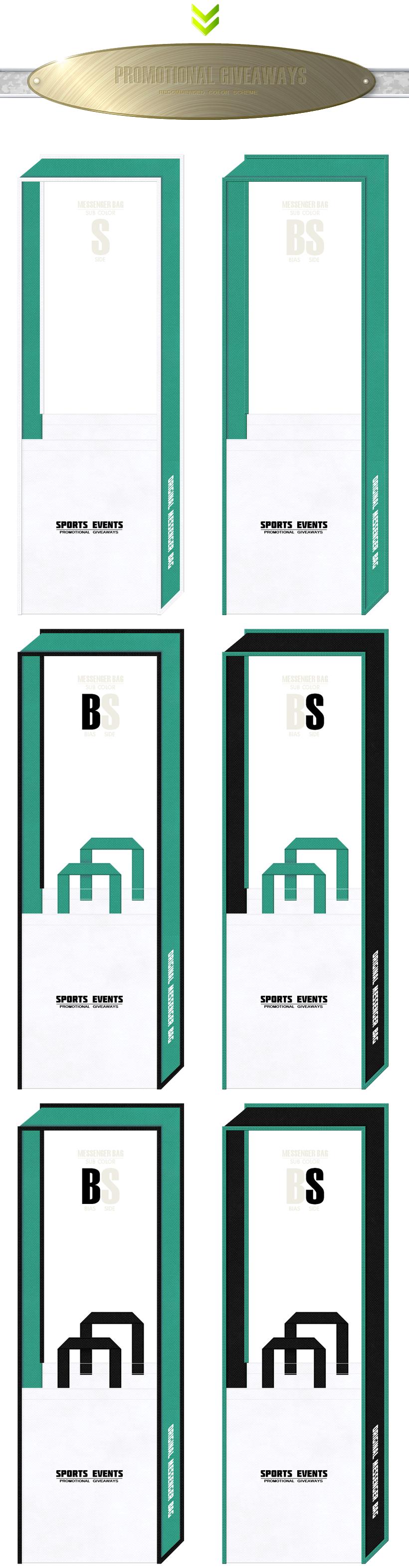 白色と青緑色をメインに使用した、不織布メッセンジャーバッグのカラーシミュレーション:スポーツイベントのノベルティ