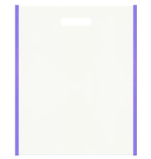 セミナー資料配布用のバッグにお奨めの不織布小判抜き袋デザイン:メインカラーオフホワイト色、サブカラー薄紫色