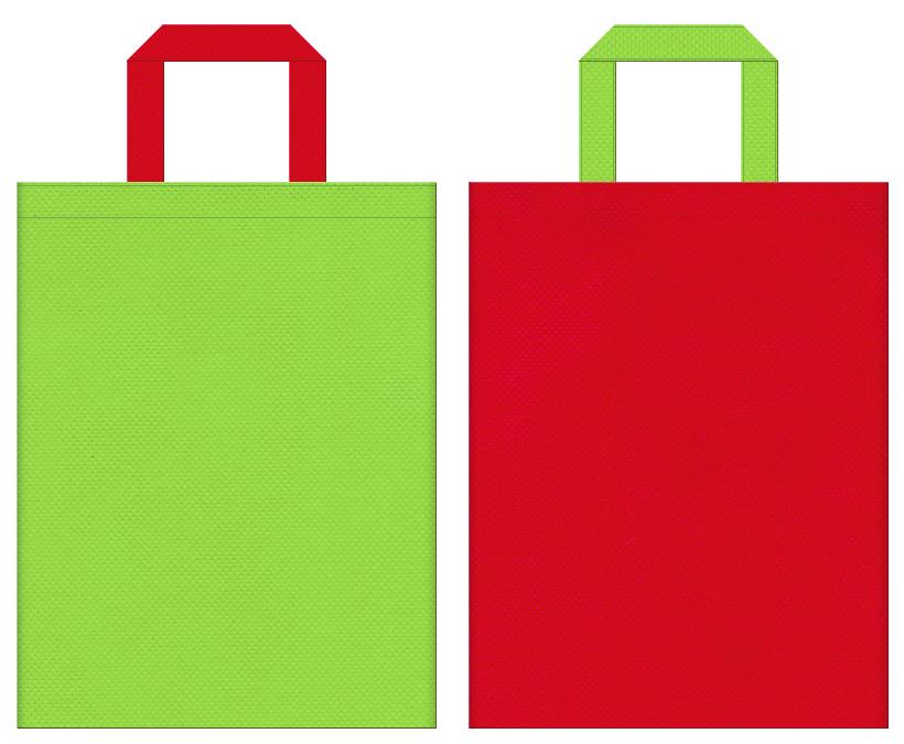 絵本・トマト・農業イベント・茶会・野点傘・琴演奏会・和風庭園・和風催事にお奨めの不織布バッグデザイン:黄緑色と紅色のコーディネート
