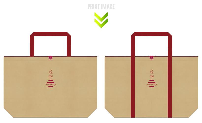 カーキ色とエンジ色の不織布ショッピングバッグのコーデ:和雑貨のショッピングバッグにお奨めの配色です。