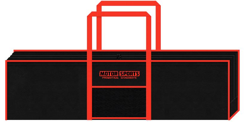 黒色とオレンジ色の大きめ不織布バッグのカラーシミュレーション:モータースポーツのノベルティにお奨めです。