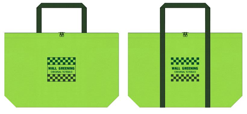 黄緑色と濃緑色の不織布バッグのデザイン:壁面緑化の展示会用バッグ