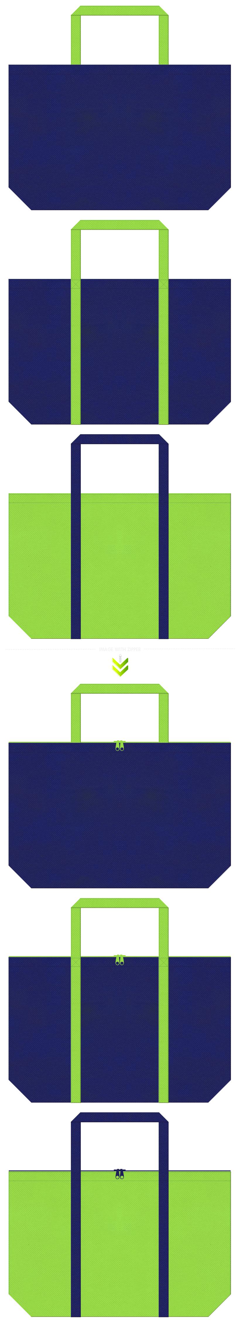 明るい紺色と黄緑色の不織布エコバッグのデザイン。ランドリーバッグにお奨めの配色です。
