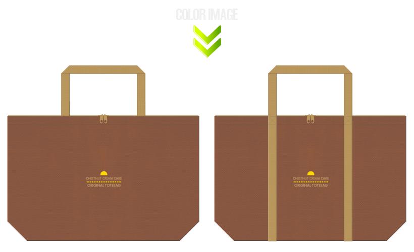 茶色と金色系黄土色の不織布ショッピングバッグのコーデ:モンブラン風の配色です。