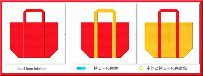 不織布舟底トートバッグ:メイン不織布カラーNo.6赤色+28色のコーデ
