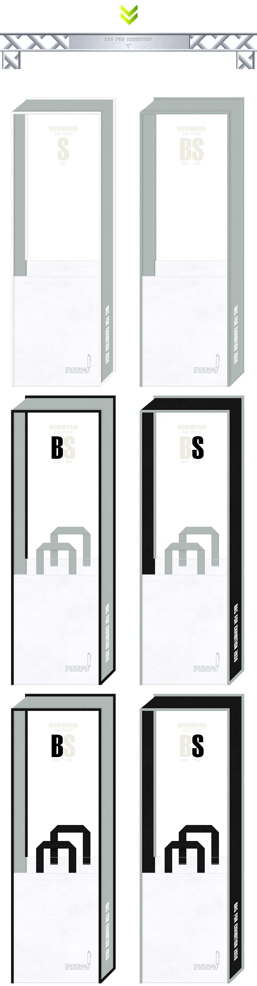 白色とグレー色をメインに使用した、不織布メッセンジャーバッグのカラーシミュレーション(機械・金属・文具):ステーショナリーの展示会用バッグ