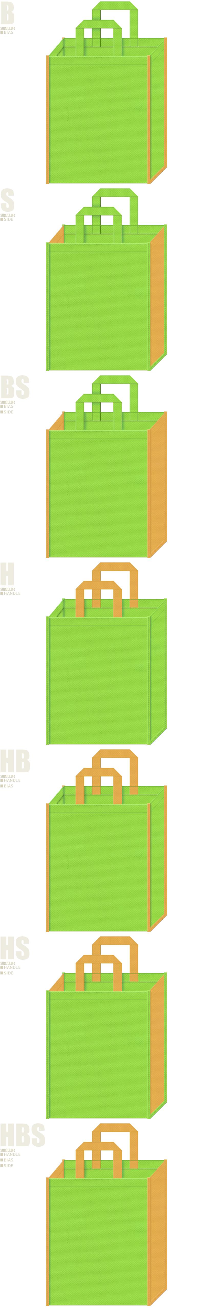 森・牧場・おとぎ話・絵本の展覧会用バッグにお奨めの不織布バッグデザイン:黄緑色と黄土色の不織布バッグ配色7パターン。