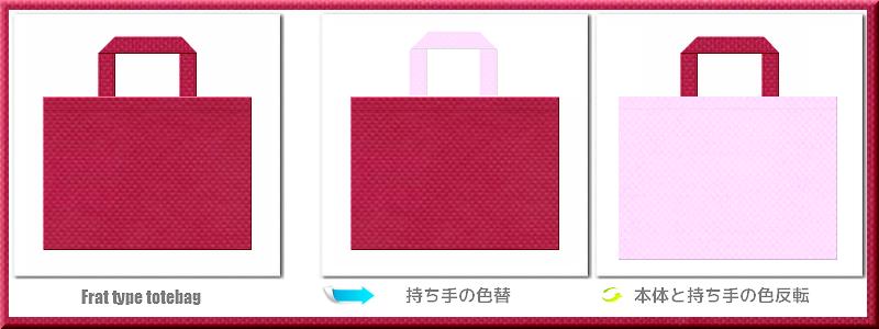 不織布マチなしトートバッグ:メイン不織布カラーNo.39濃いピンク色+28色のコーデ