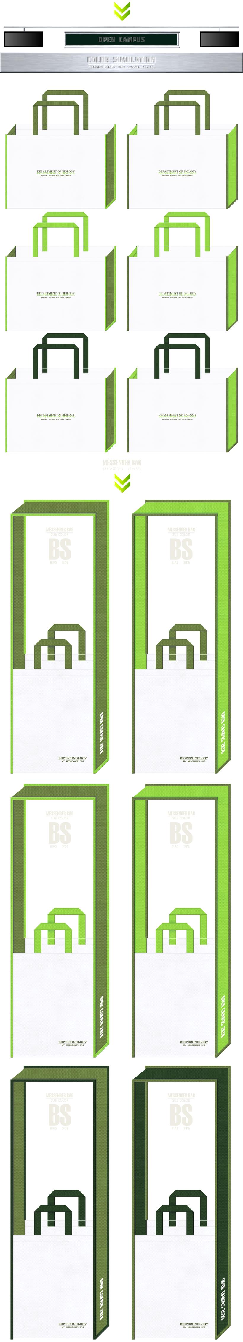 白色と草色をメインに使用した、不織布バッグのカラーシミュレーション(生物学・バイオテクノロジー・バイオメカニクス):オープンキャンパスの不織布バッグ
