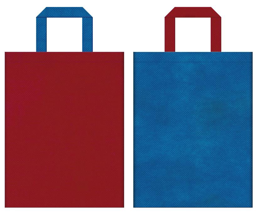 不織布バッグのデザイン:エンジ色と青色のコーディネート