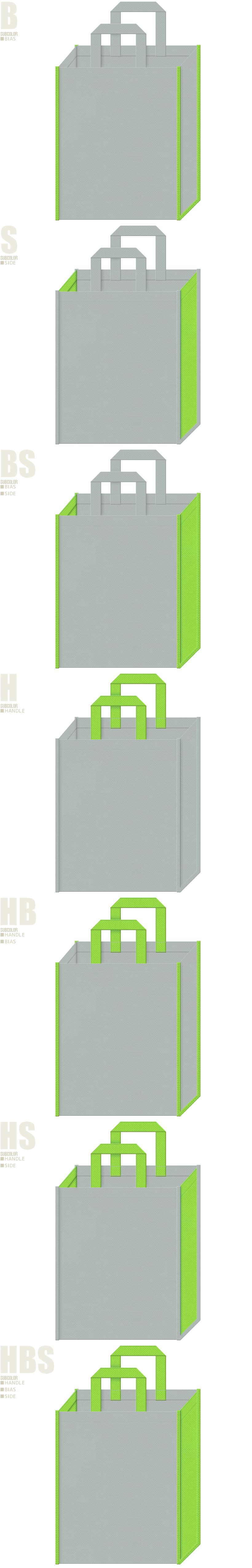 緑化地域・緑化イベント・緑化ブロック・CO2削減・屋上緑化・壁面緑化・建築・設計・エクステリアの展示会用バッグにお奨めの不織布バッグデザイン:グレー色と黄緑色の配色7パターン