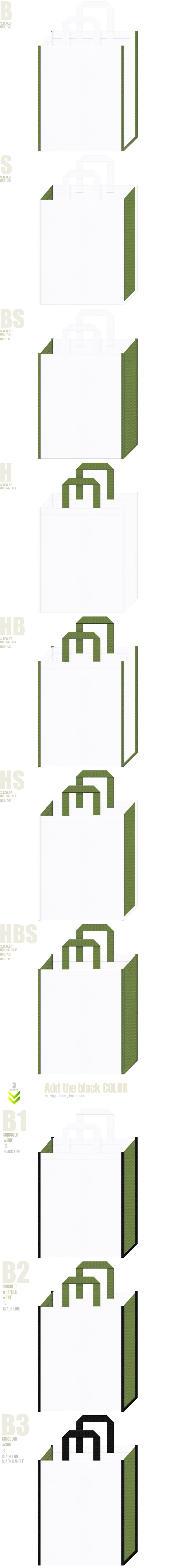 白色と草色の不織布バッグデザイン。造園・園芸用品の展示会用バッグにお奨めです。