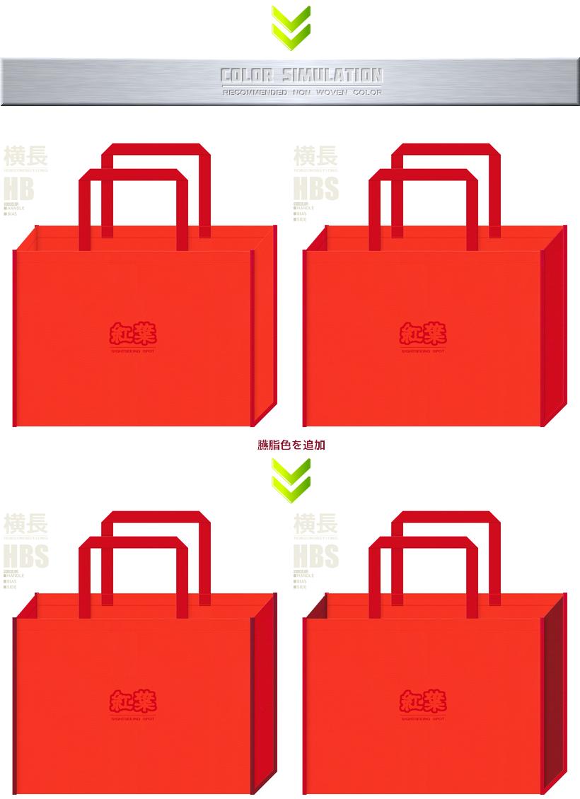 オレンジ色・紅色・臙脂色の不織布を使用した不織布バッグのデザイン:紅葉・観光名所のノベルティ