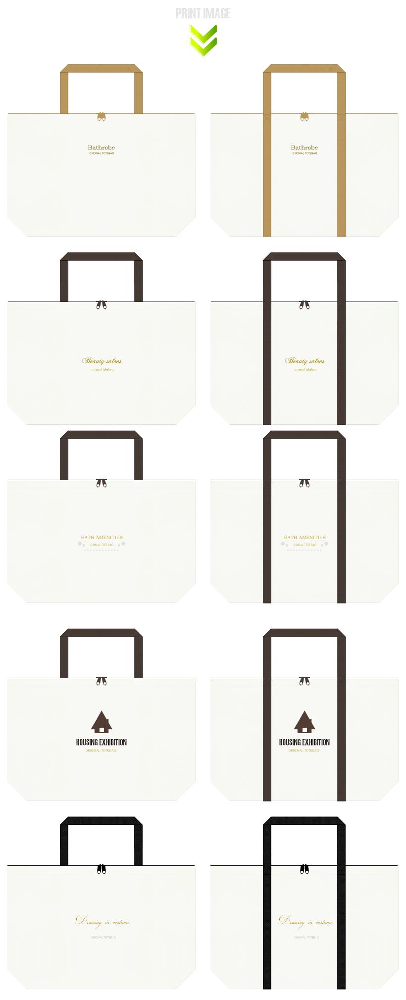 セレブ・高級感のある不織布バッグデザイン:オフホワイト色のコーデ