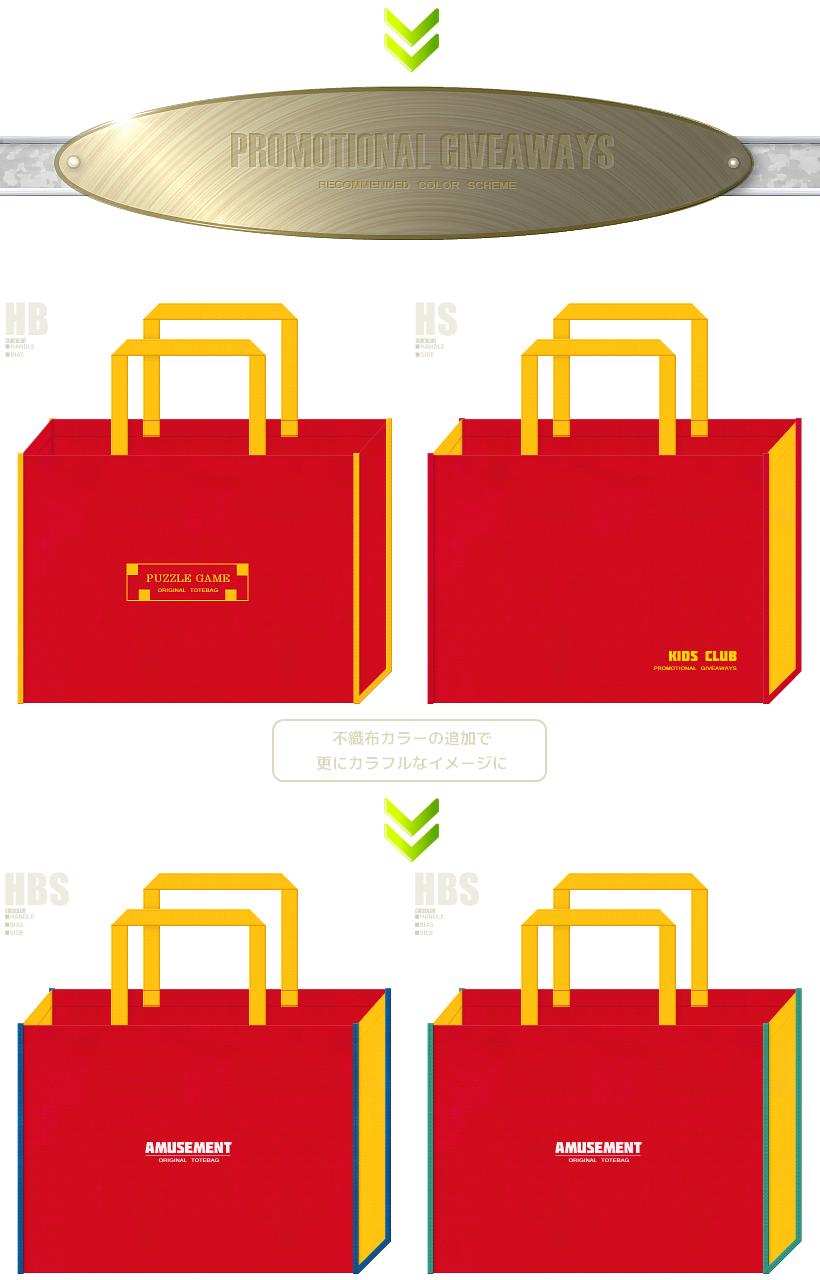 紅色と黄色の不織布バッグデザイン:パズル・アミューズメント・キッズイベントのノベルティ