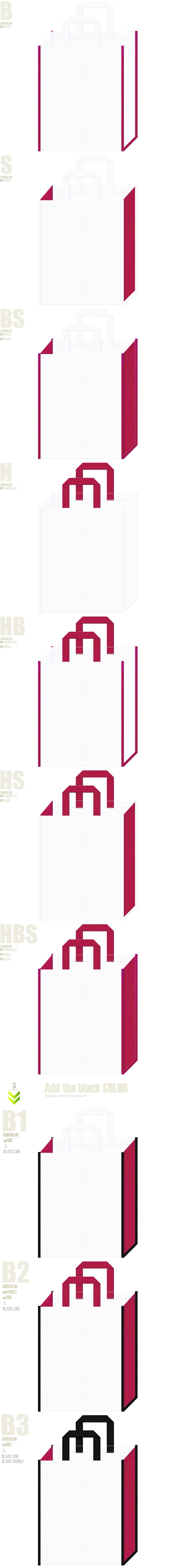 展示会用バッグ・スポーツイベント・スポーツ用品・ロボット・病院・看護士研修・医療機器・看護学部・女子学校・女子学園・オープンキャンパスにお奨めの不織布バッグデザイン:白色と濃いピンク色のコーデ10パターン