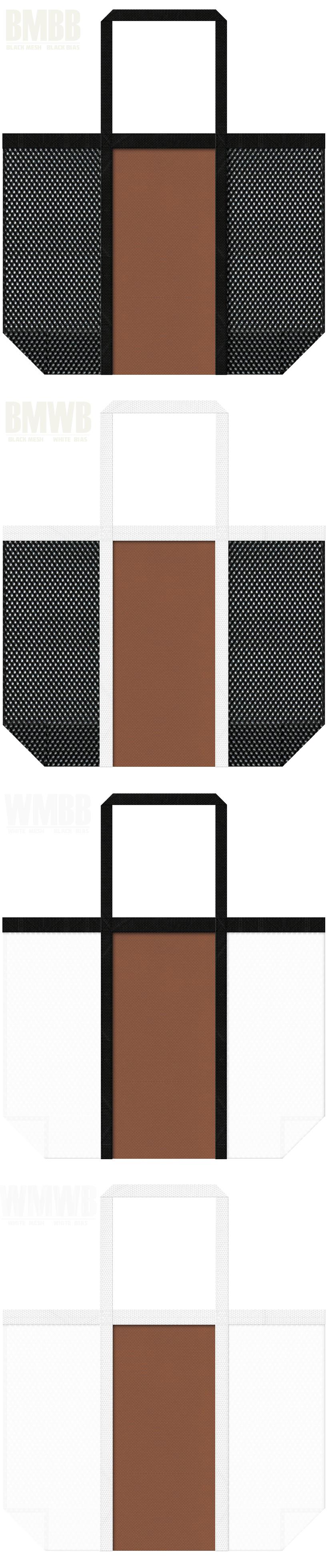 台形型メッシュバッグのカラーシミュレーション:黒色・白色メッシュと茶色不織布の組み合わせ