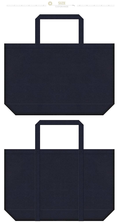 濃紺一色の大きめ不織布エコバッグ:インディゴデニムのイメージにお奨めです。